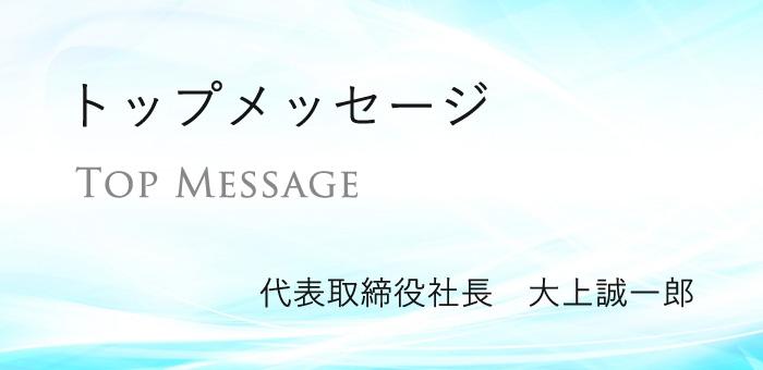 トップメッセージ 代表取締役社長 栢森秀行