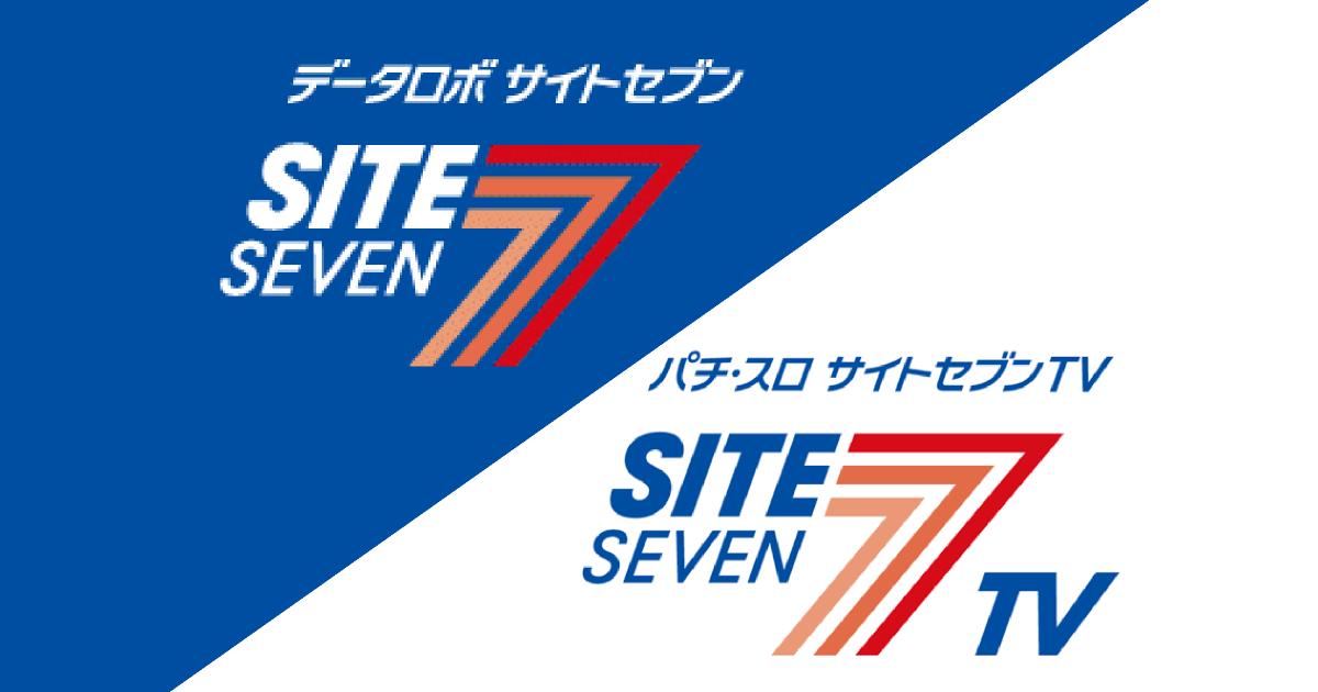 サイトセブン サイトセブンtv 6430 ダイコク電機株式会社