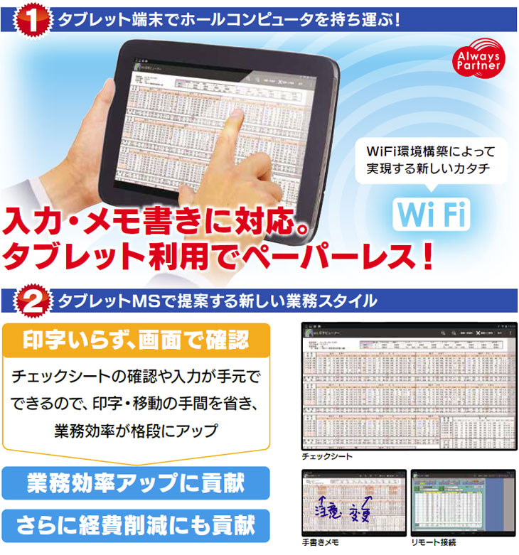 tabletms